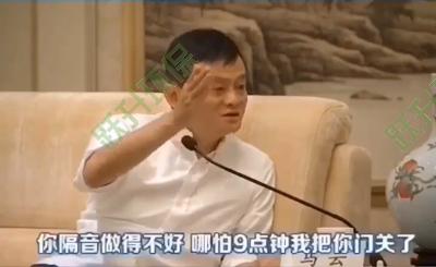 马云谈夜经济发展
