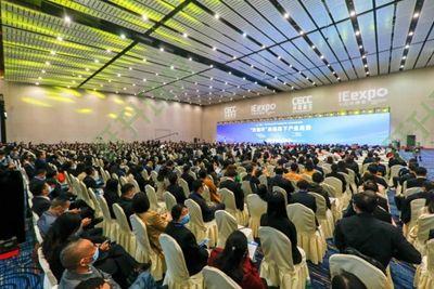 2020中国生态环境产业高峰论坛